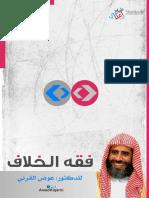 Feqh_Alkhelaf