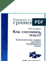Как Составить Текст. Стилистические Нормы Русского Литературного Языка