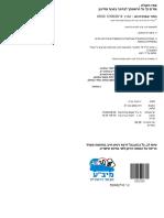 Form576f6fed-554d-4b91-99e8-56f6dc008096 (1)