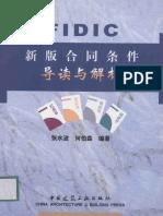 FIDIC 新版合同条件导读与解析-袁波