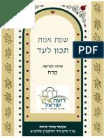 Rav Dovid Dudkevitch - Korach 5778