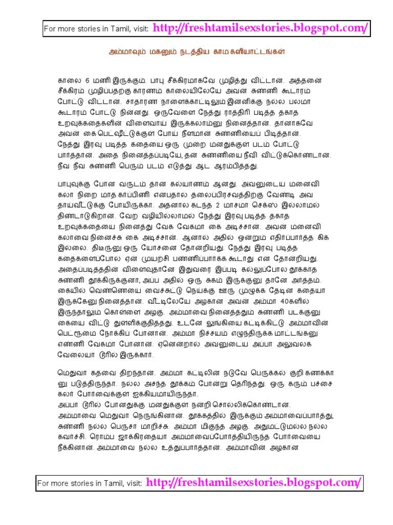 Kama Kathai New Amma Magan Wiring Library Kenworth K300 Fuse Box Kamakathaikal Tamil Pdf