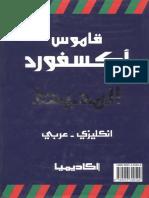 Oxford English Arabic