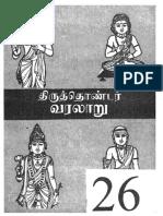 திருத்தொண்டர் வரலாறு, (சுருக்கம்)
