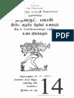 கொற்றவன்குடி உமாபதி சிவாசாரியார் அருளிச்செய்த திருவருட் பயன்