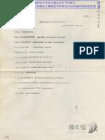 嚴家淦檔案──長安計畫