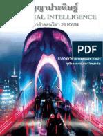 ai1.0.2.pdf