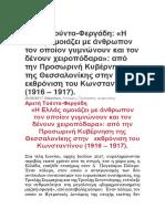 από την Προσωρινή Κυβέρνηση της Θεσσαλονίκης στην εκθρόνιση του Κωνσταντίνου (1916 – 1917).docx