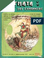 Ainigmata Tou Sympantos 09 (Greek).pdf