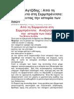 Βλάσης Αγτζίδης, Από τη Σαμψούντα στη Σερμπρένιτσα.docx