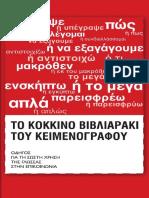 Red Book_222.pdf