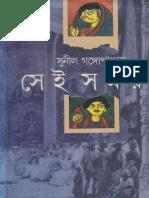 Sei Somoy - Sunil Gangopadhyay.pdf