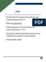 Slides Part1 - Λογιστική