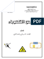 كتاب اسس الكهرباء.pdf