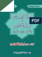 Jala-us-Sudoor_1.pdf