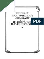 Onchukov N E Zavetnye Skazki