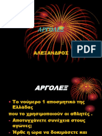 ΑΡΓΟΛΕΞ-Αλεξανδρος