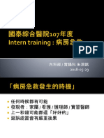 Intern Training 病房急救