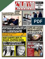 """გაზეთი """"რუსთავი"""", 11-17 ივნისი"""