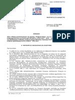 Ψηφιακό Βήμα - Προκύρηξη - Επιδότηση 50% για δαπάνες ΤΠΕ για όλες τις επιχειρήσεις