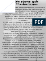 μπροσούρα-εβραϊκού-ηλεκτρονικό.pdf