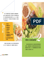 全营养健康手册3