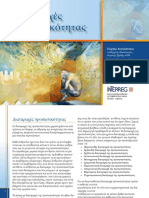 DIATARAXES PROSOPIKOTHTAS.pdf