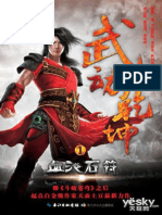 Wu Dong Qian Kun - Book 14
