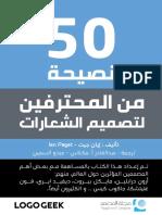 50Advice.pdf