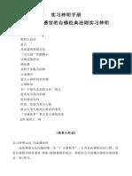 2实习神明手册(1966.珍著)