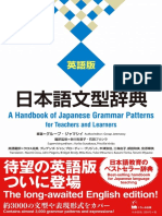 A Handbook of Japanese Grammer Patterns for Teachers and Learners
