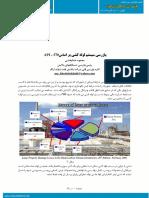 API 570 Farsi