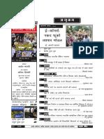 Swadeshi Patrika June 2018 (h)