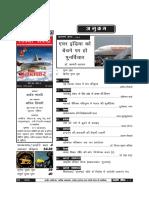 Swadeshi Patrika May 18 (H)