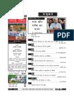 Swadeshi Patrika Feb. 18 (h)