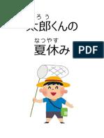 363681723-Tarou-kun-no-natsuyasumi.pdf