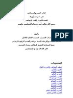 الرفاعي - السير والمساعي في أحزاب وأوراد السيد الرفاعي
