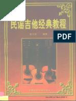 张文忠-民谣吉他经典教程