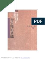 [音乐理论基础].李重光.扫描版.pdf