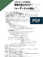 ★資金調達募集チラシ【両面】(決定)