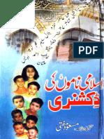 Islami Namo Ki Dictionary-urdu language