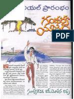 Gandharva Yagnam by Suryadevara.pdf