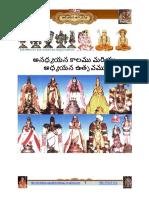 Anadhyayana KAlam and Adhyayana Uthsavam-telugu