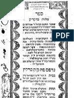 Avraham ibn Ezra - Sefer tzakhot be-dikduk