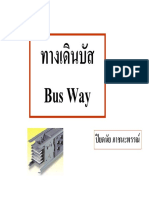 Lesson_7.3 Bus way