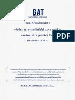 เฉลยแนวข้อสอบ GAT Eng 2561 (อังกฤษ)