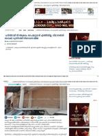 'ഹർത്താലി'ൽ അക്രമം; പൈലറ്റുമാർ എത്തിയില്ല, വിമാനങ്ങൾ വൈകി; മൂന്നിടത്ത് നിരോധനാജ്ഞ _ Harthal _ Kerala Hartal _ Kerala Harthal _ Fake Hartal _ Fake Harthal