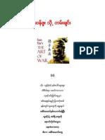 Sun Tzu Poem by Khin Ma Ma Myo