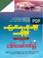 AhMyatSonePenTiangAyeKanPine-1 - Dr. Min Tin Mon
