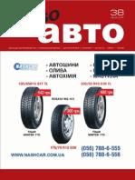 Aviso-auto (DN) - 38 /131/